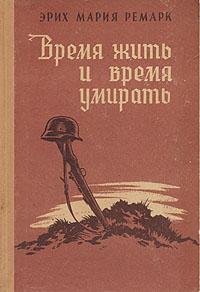 Время жить и время умирать (эрих мария ремарк) [2008, военная.